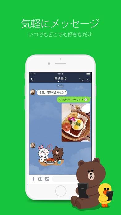 LINE,無料通話アプリ