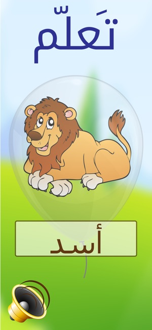 First Words: Arabic For Kids on the App Store