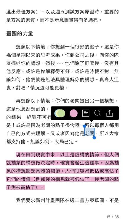 樂天Kobo – 全球中外文暢銷電子書 screenshot-3