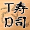 寿司タワーディフェンス改 - iPhoneアプリ