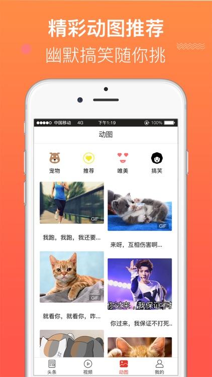 惠头条 screenshot-2