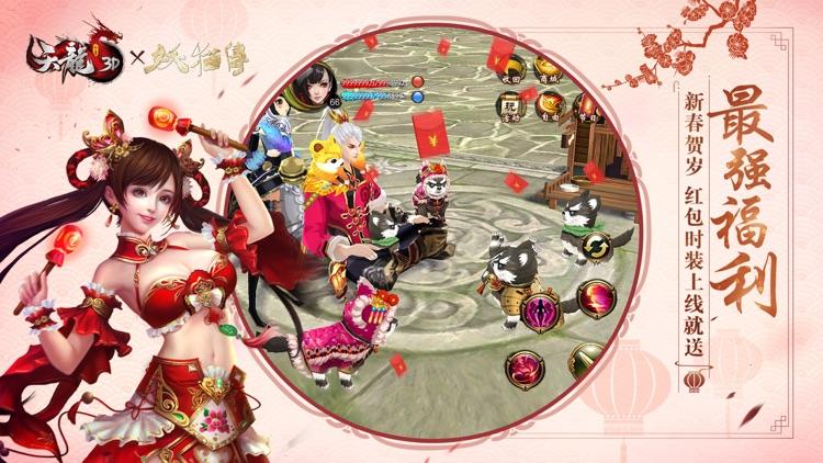 天龙3D-春节福利版上线