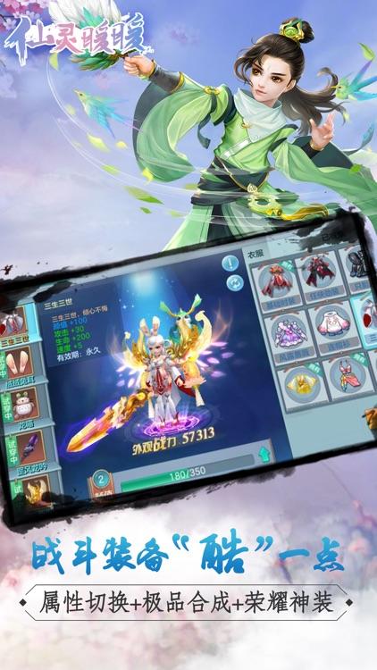 仙灵暖暖 screenshot-4