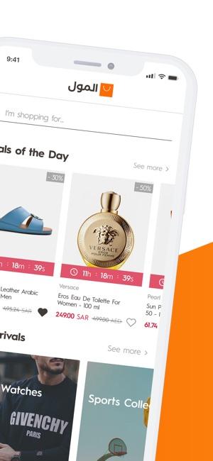 e9b28c0dc5709  المول - ALMALL Shopping App on the App Store