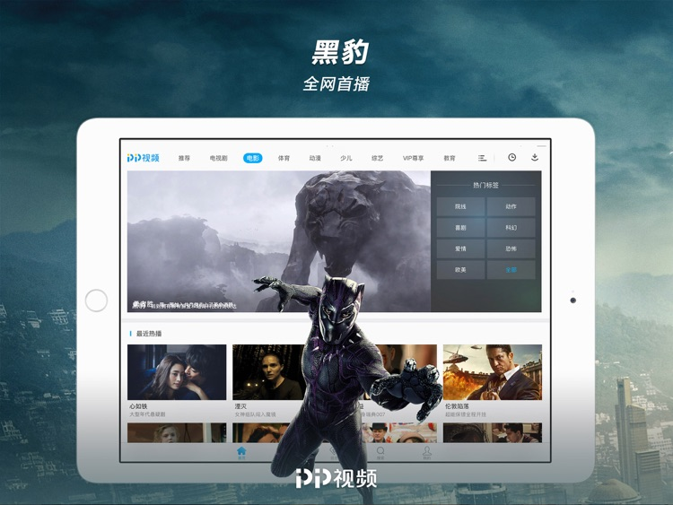 PP视频HD-凉生全网首播 screenshot-6