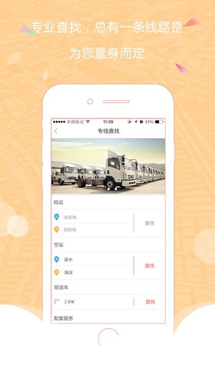 专线搜搜 screenshot-3