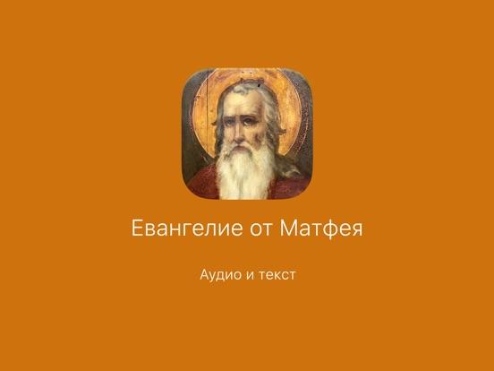 ЕВАНГЕЛИЕ ОТ МАТФЕЯ АУДИО СКАЧАТЬ БЕСПЛАТНО