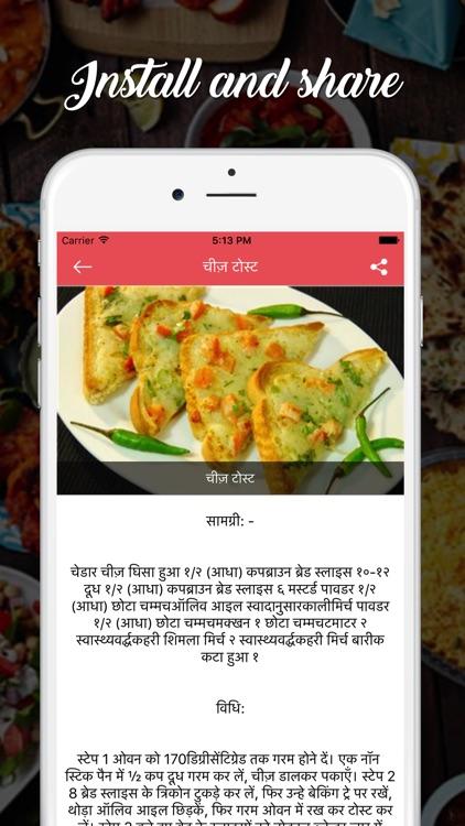 Food Recipes - Hindi screenshot-4