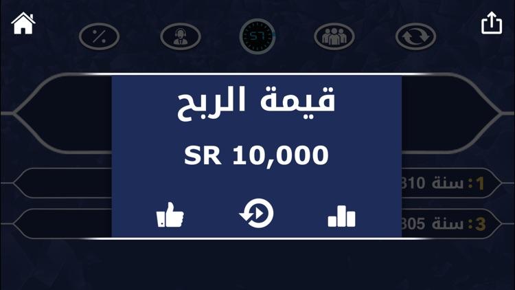 المليون 2018 – النسخة الحديثة screenshot-3