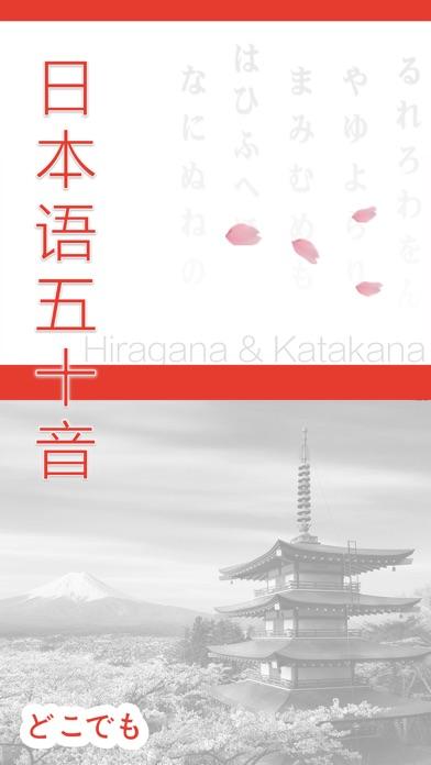 日本语五十音