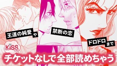 マンガKISS - 人気マンガや少女漫画が読み放題漫画アプリ - 窓用
