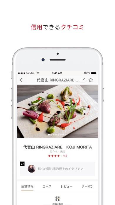 日本美食ー厳選したお店のご紹介、予約、支払スクリーンショット3