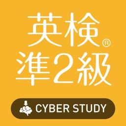 英検®準2級 2018年 試験対策 問題集
