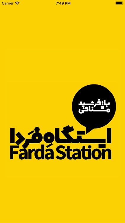 Farda Station - ایستگاه فردا