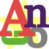 頭を使う暗号解読ゲーム ANGO - iPhoneアプリ