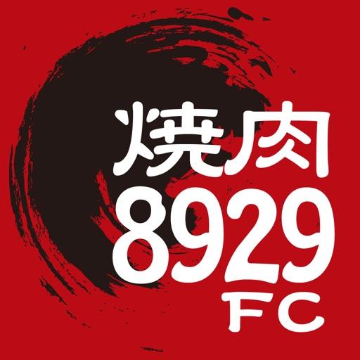 8929FC/焼肉屋さんのおトクな情報をゲット