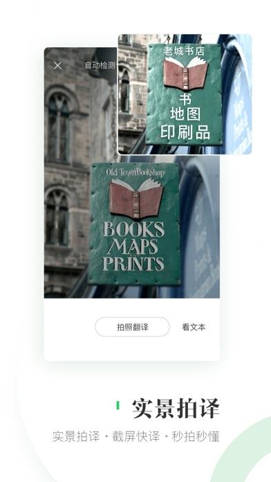 搜狗翻译-多语言翻译软件,高效沟通必备