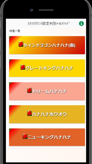 ハナハナ設定判別+ with Aメソッドのスクリーンショット1
