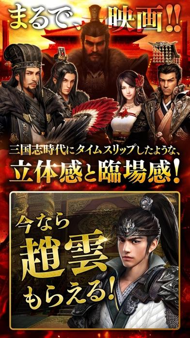 三国覇王戦記~乱世の系譜~スクリーンショット3