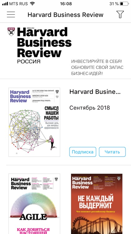 Harvard Business Review Russia screenshot-6
