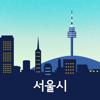 서울시 세금납부 for iPad