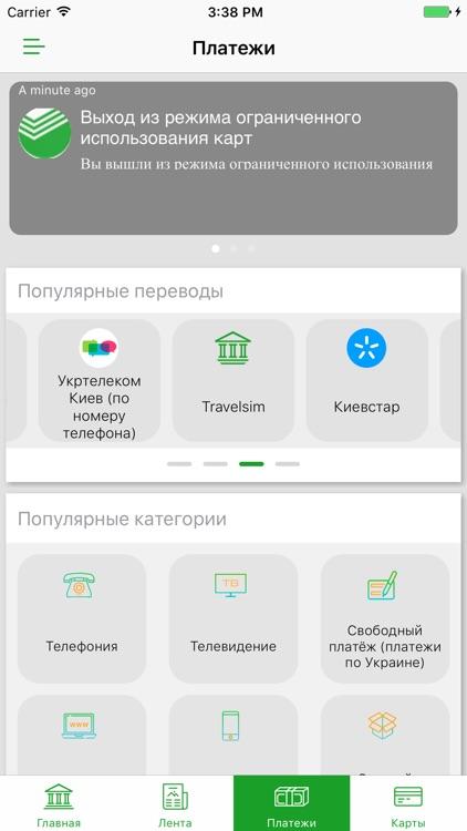 Сбербанк Онлайн + screenshot-3