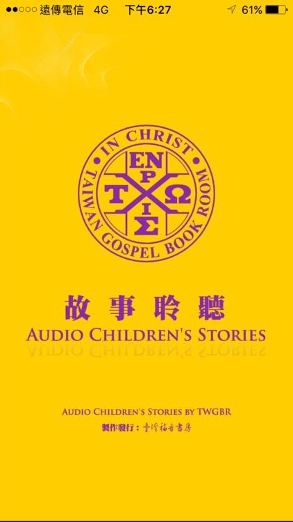 故事聆听(有声APP)