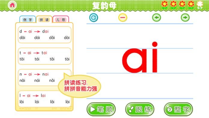 我爱拼音 Lite版 Screenshot