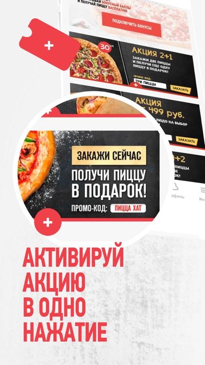 Pizza Hut. Доставка пиццы. screenshot-3