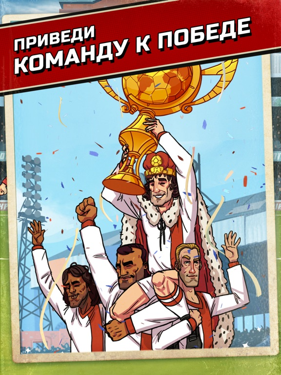 Flick Kick Football Legends Скриншоты11