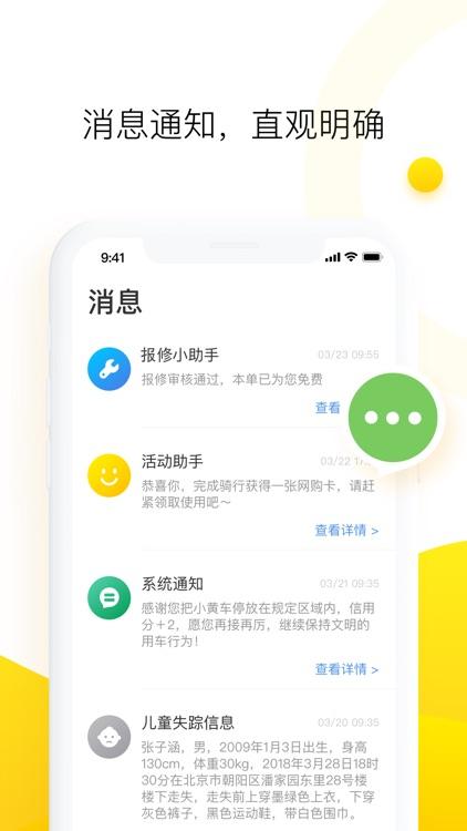 ofo共享单车-智能无桩好骑 screenshot-4