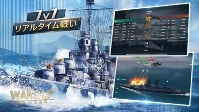 戦艦世界大戦-伝説の艦長のおすすめ画像2