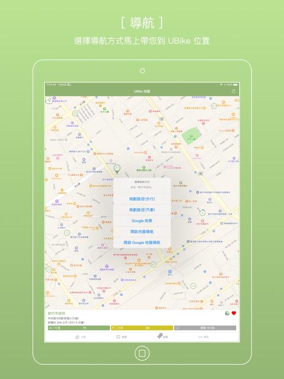 新竹市UBike+ screenshot 10