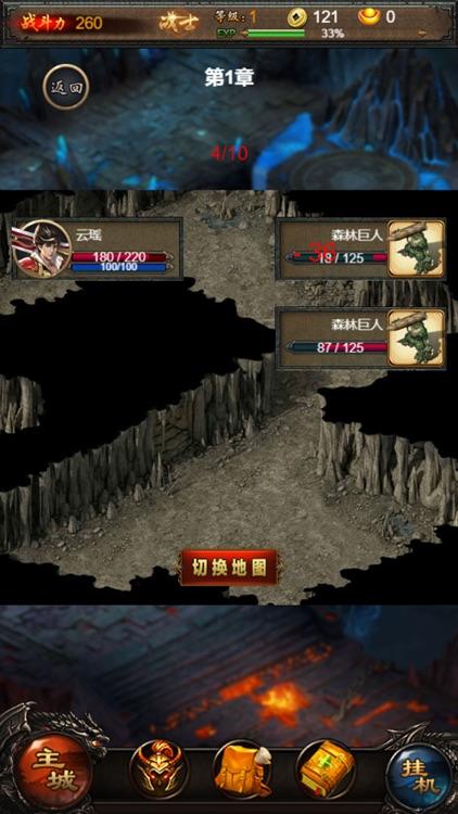 至尊霸业·私服 screenshot-4