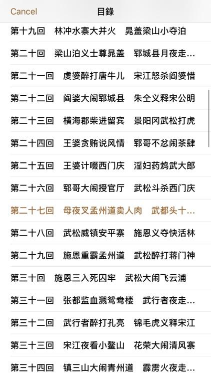 水滸傳 (有聲同步書) screenshot-3