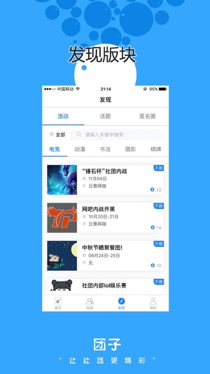 团子社团 screenshot-2