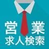 営業の求人 正社員の就職・転職支援アプリ