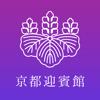 京都迎賓館公式アプリ