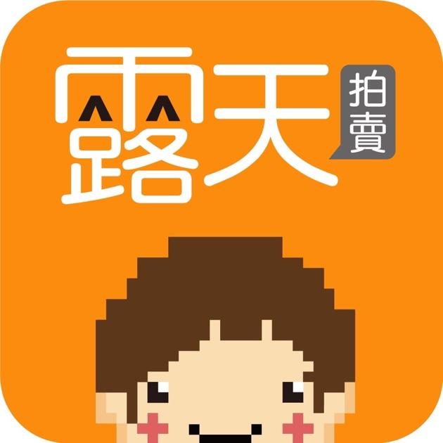 台灣拍賣網站代購(蝦皮購物,露天拍賣,PCHOME線上購物)