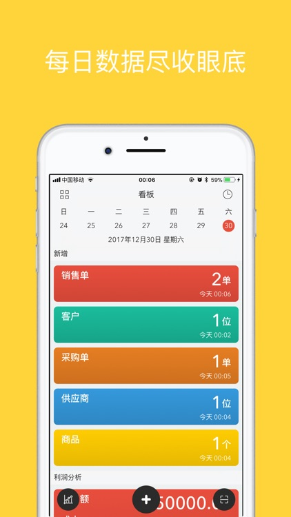 生意账本-生意好伴侣 screenshot-0