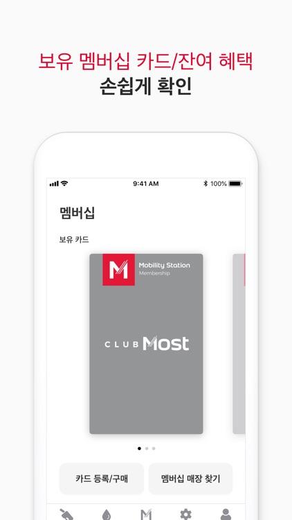 Most - 올인원 카라이프 플랫폼 screenshot-3