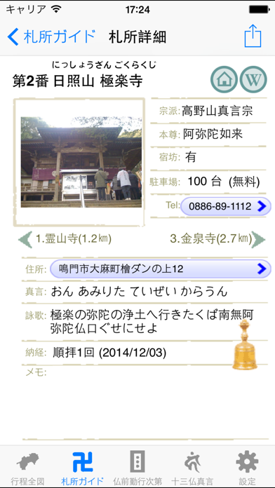 巡礼Go screenshot1