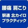 青森県 八戸市 駅通 北カイロプラクティック 公式アプリ