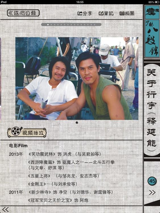 八段锦全集 screenshot-4