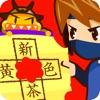 虫食い漢字クイズ(間違い漢字クイズ・バラバラ漢字クイズも収録!) - iPhoneアプリ