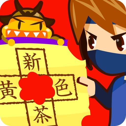 虫食い漢字クイズ(間違い漢字クイズ・バラバラ漢字クイズも収録!)
