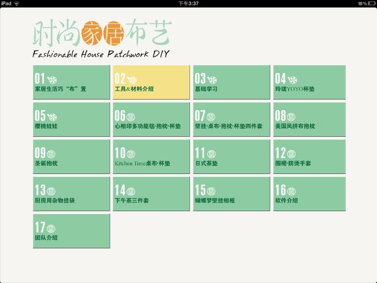 时尚家居布艺 screenshot-4
