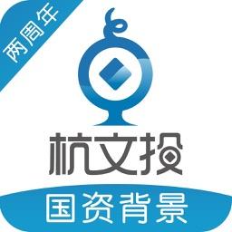 杭文投-高收益金融投资理财软件