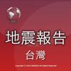 台灣地震報告