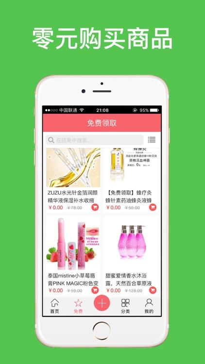 大发彩购 screenshot-3